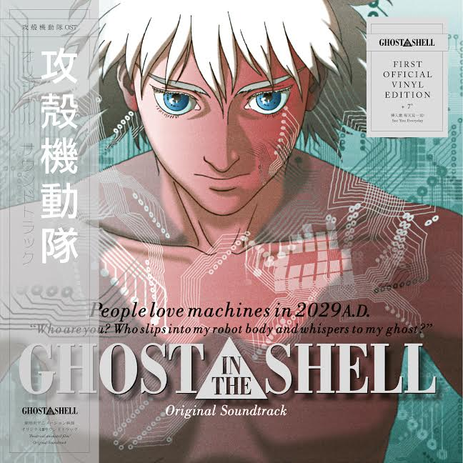 ghost in the shell vinilo